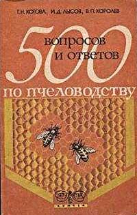 500 вопросов и ответов по пчеловодству — обложка книги.