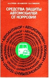 Средства защиты автомобилей от коррозии — обложка книги.