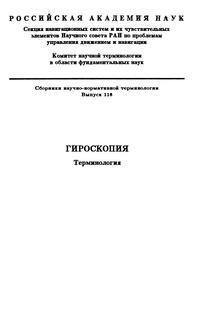 Сборники рекомендуемых терминов. Выпуск 118. Гироскопия — обложка книги.