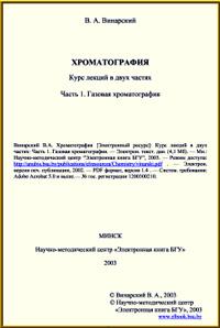 Хроматография. Ч. 1. Газовая хроматография — обложка книги.