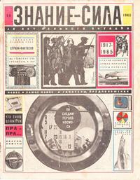 Знание - сила №10/1965 — обложка книги.