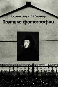 Поэтика фотографии — обложка книги.