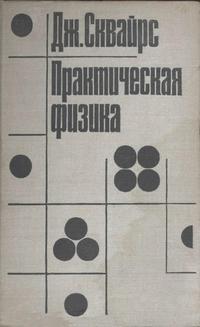 Практическая физика — обложка книги.