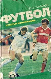 Футбол: простые комбинации — обложка книги.