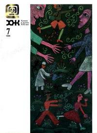 Химия и жизнь №07/1998 — обложка книги.