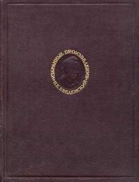 Н. Е. Введенский. Избранные произведения. Часть вторая — обложка книги.