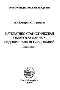 Математико-статистическая обработка данных медицинских исследований — обложка книги.