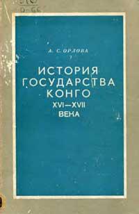 История государства Конго XVI - XVII века — обложка книги.