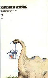 Химия и жизнь №07/1985 — обложка книги.