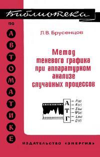 Библиотека по автоматике, вып. 572. Метод теневого графика при аппаратурном анализе случайных процессов — обложка книги.
