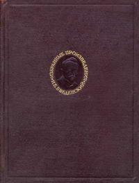 Н. Е. Введенский. Избранные произведения. Часть первая — обложка книги.