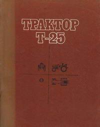 Трактор Т-25 — обложка книги.