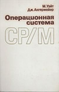Операционная система CP/M — обложка книги.