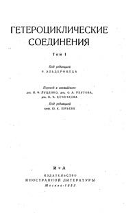 Гетероциклические соединения. Том 1 — обложка книги.