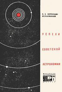 Новое в жизни, науке и технике. Физика астрономии №01/1967. Успехи советской астрономии — обложка книги.
