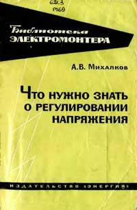 Библиотека электромонтера, выпуск 214. Что нужно знать о регулировании напряжения — обложка книги.