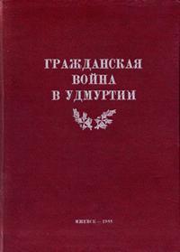 Гражданская война в Удмуртии 1918-1919 гг. — обложка книги.