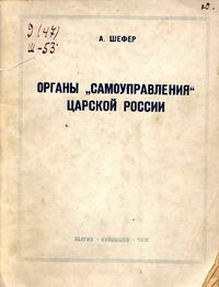 """Органы """"самоуправления"""" царской России — обложка книги."""