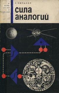 В мире науки и техники. Сила аналогий — обложка книги.