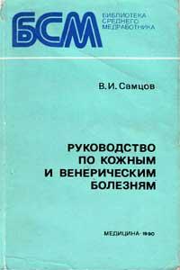 Руководство по кожным и венерическим болезням — обложка книги.