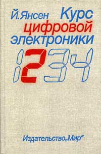 Курс цифровой электроники. Том 2 — обложка книги.