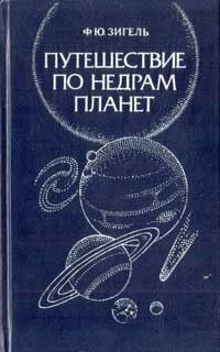 Путешествие по недрам планет — обложка книги.