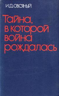 Тайна, в которой рождалась война — обложка книги.