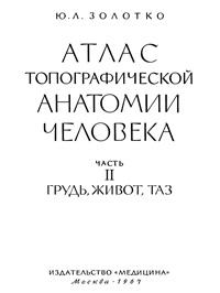 Атлас топографической анатомии человека. Часть 2. Грудь, живот, таз — обложка книги.