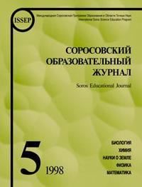 Соросовский образовательный журнал, 1998, №5 — обложка книги.
