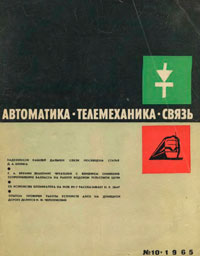Автоматика, телемеханика и связь №10/1965 — обложка книги.