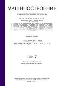 Машиностроение. Энциклопедический словарь. Том 7 — обложка книги.