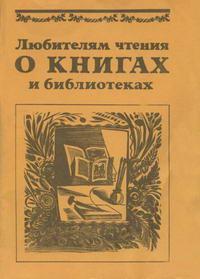 Любителям чтения о книгах и библиотеках — обложка книги.