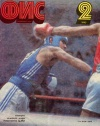 Физкультура и спорт №02/1992 — обложка книги.
