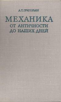 Механика от античности до наших дней — обложка книги.