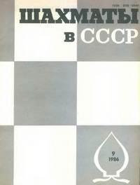 Шахматы в СССР №09/1986 — обложка книги.