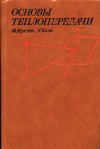 Основы теплопередачи — обложка книги.