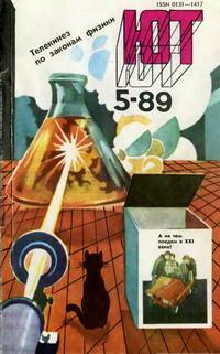 Юный техник 5/1989 — обложка книги.