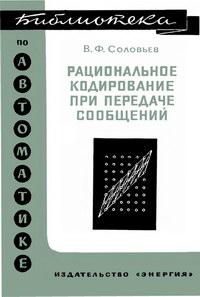Библиотека по автоматике, вып. 411. Рациональное кодирование при передачи сообщений — обложка книги.