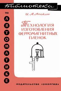Библиотека по автоматике, вып. 176. Технология изготовления ферромагнитных пленок — обложка книги.