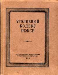 Уголовный кодекс РСФСР — обложка книги.