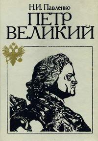 Петр Великий — обложка книги.