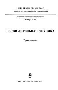 Сборники рекомендуемых терминов. Выпуск 87. Вычислительная техника — обложка книги.
