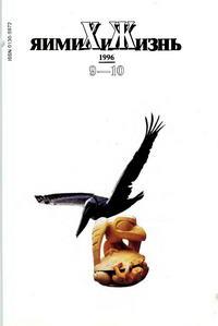 Химия и жизнь №09-10/1996 — обложка книги.