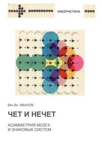 Кибернетика. Чет и нечет: Ассиметрия мозга и знаковых систем — обложка книги.