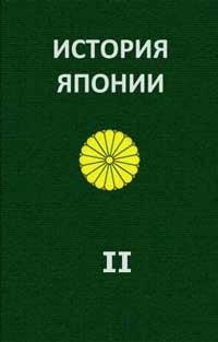 История Японии. Том 2 — обложка книги.