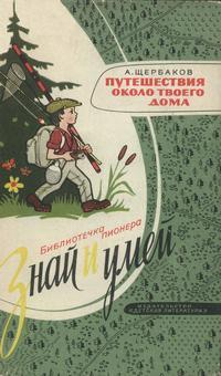 Знай и умей. Путешествия около твоего дома — обложка книги.
