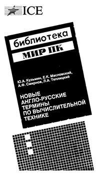 Новые англо-русские термины по вычислительной технике — обложка книги.
