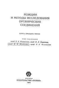 Реакции и методы исследования органических соединений. Том 23 — обложка книги.