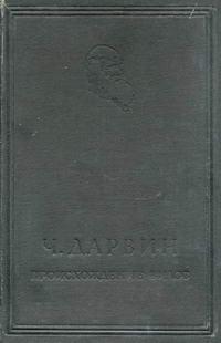 Происхождение видов — обложка книги.