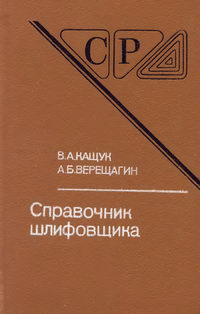Справочник шлифовщика — обложка книги.